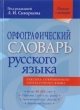 Орфографический словарь русского языка 80 000 слов